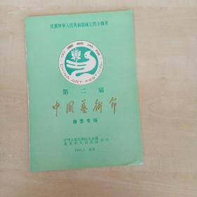 節目單 曲藝專場----駱玉笙等(第二屆中國藝術節 1989,9)