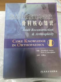 成人关节重建与置换--骨科核心知识