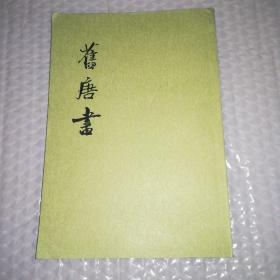 旧唐书~七~传(一)