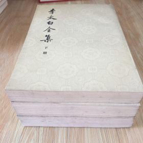 李太白全集 上中下三册全 正版 无笔迹 自然旧