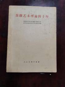 蘇聯藝術理論四十年  1959年1版1印2925冊