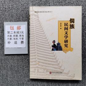 侗族民间文学研究