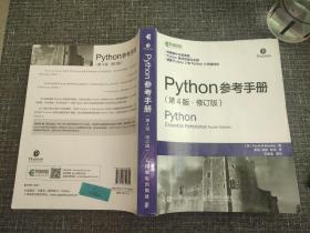Python参考手册(第4版 修订版)【内页干净未使用】