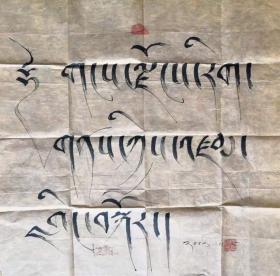 西藏书法家协会第一任主席、中国书协理事、当代藏文书法大家拉巴次仁作品(保真)