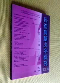 民俗典籍文字研究 (第二十二辑)