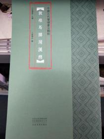 中国古代简牍书法精粹敦煌马圈湾汉简