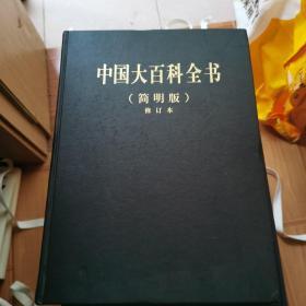 中国大百科全书(简明版)全十二册