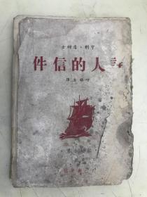 诗人的信件(舶来小书 )1945年初版 土纸印刷