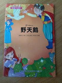 世界经典童话故事:安徒生童话 野天鹅