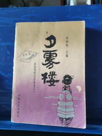 日本当代文学丛书之一--夕雾楼【日本中篇小说选】