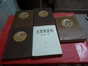 毛泽东选集【1--5卷】大32开-繁体竖版--如图