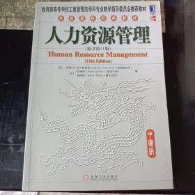 人力资源管理(原书第11版)