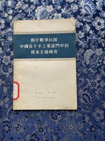 鸦片战争以前中国若干手工业部门中的资本主义萌芽