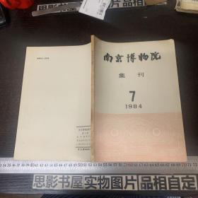 南京博物院集刊(1984年第7期)