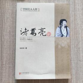 中国名人大传:诸葛亮传