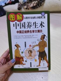 图解中国养生术:中国正统养生学大揭示