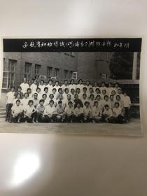 老照片(安徽省妇幼保健所站长训练班留影)