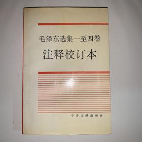 毛泽东选集(1-4卷)(注释校订本)