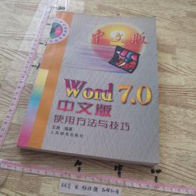 Word 7.0中文版使用方法与技巧