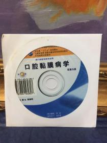 口腔黏膜病学(配套光盘)第4版【请买家注意,只是全新光盘一张,没有书】