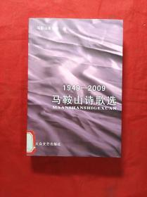 马鞍山诗歌选1949一2009