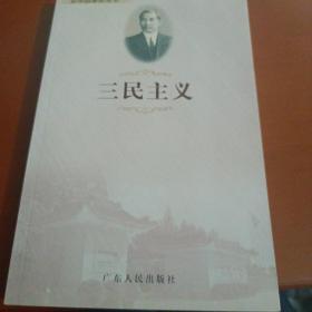 孙中山著作丛书:三民主义