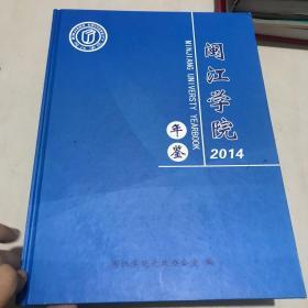 闽江学院年鉴 2014