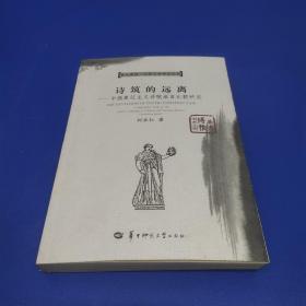 诗筑的远离:中俄象征主义诗歌语言比较研究