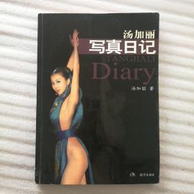 汤加丽写真日记(一版一印)