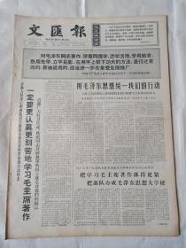 文革报纸文汇报1966年10月13日(4开四版)用毛泽东思想统一我们的行动;一定要更认真更刻苦地学习毛主席著作;接受小将们的批评以后;为革命吃苦就是幸福。