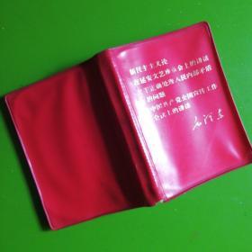 软精装文革红色书籍毛泽东 新民主主义论;在延安文艺座谈会上的讲话;关于正确处理人民内部矛盾 1966年