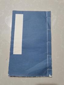 线装宣纸空白老本子、旧印谱集、书笺老画簿、毛笔手抄本(未使用空白册子)23页46面