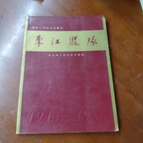 东江纵队成立四十周年纪念专辑 (佛山市东江纵队赠送本)