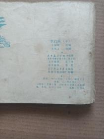 连环画  李自成9