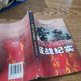 中国人民志愿军征战纪实(上)
