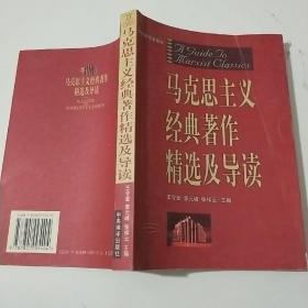 马克思主义经典著作精选及导读