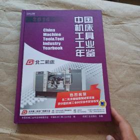 中国机械工业年鉴系列:中国机床工具工业年鉴(2014)