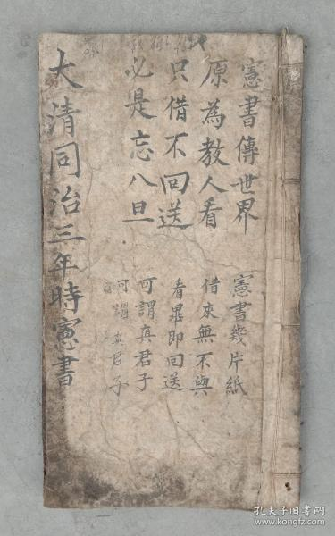 清刊本《大清同治三年时宪书》,1册,大体品相如图,实惠。