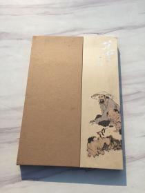 范曾戊子新作(8开线装)彩印2008年1版1印带盒