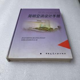 简明空调设计手册