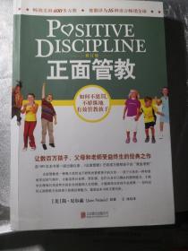 正面管教-如何不惩罚、不骄纵地有效管教孩子(修订版)