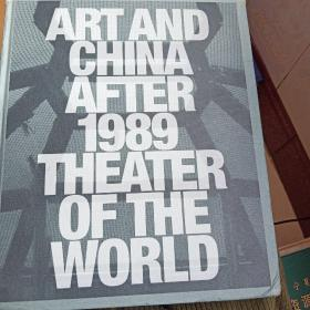 Art and China after 1989: Theater of the World   1989年后的艺术与中国:世界舞台