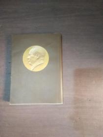 毛泽东选集第一卷 1965年北京16次 大三十二开