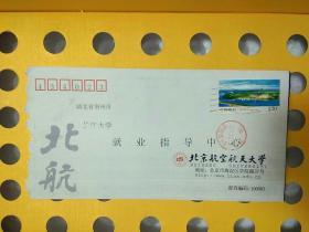 校园 实 寄封-北京航空航天大学