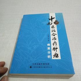 中西医结合治疗肿瘤:病案分析