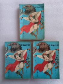 大地飞鹰(上中下册)全3册合售