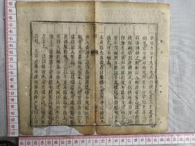 古籍散页《达生编》53