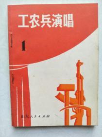 工农兵演唱:1972年第1期