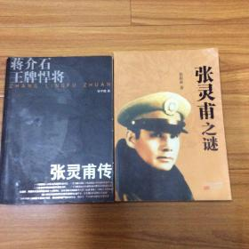 张灵甫研究两册合售:蒋介石王牌悍将张灵甫传、张灵甫之谜(签名本)