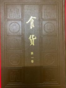 食货(六卷五册全)